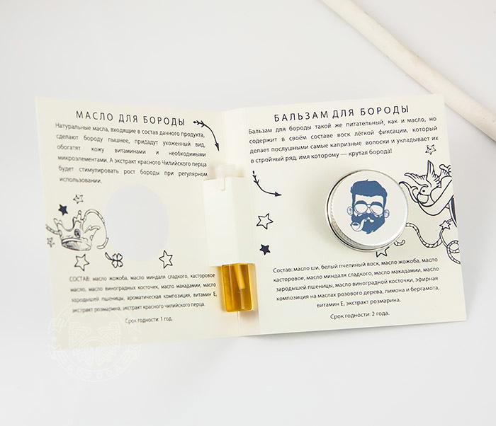 RAZ234 Пробный набор для ухода за бородой от «Borodist» масло и бальзам фото 05