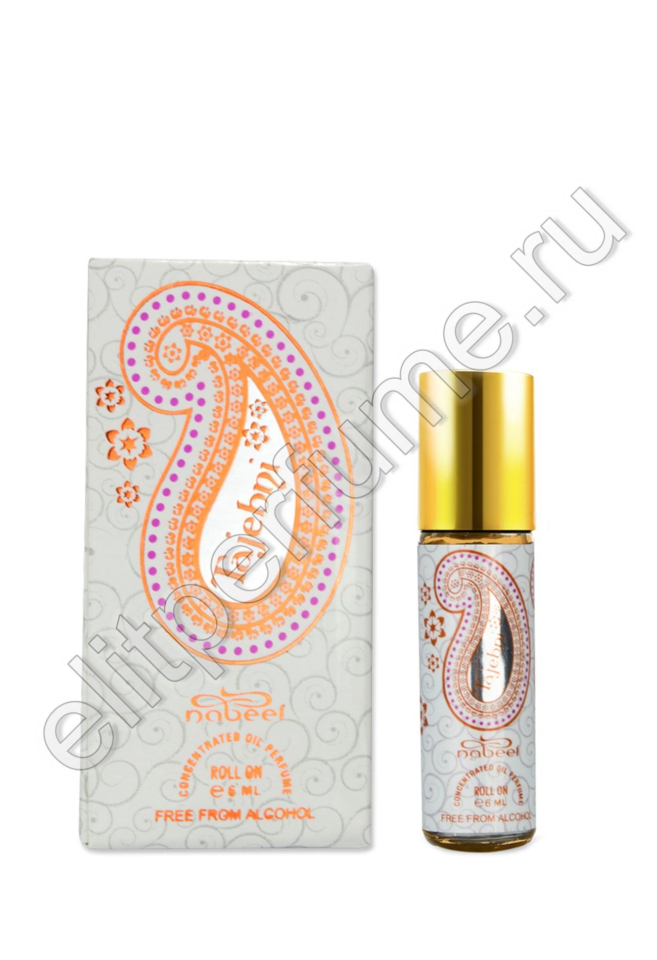 Tajebni Таджибни 6 мл арабские масляные духи от Набиль Nabeel Perfumes