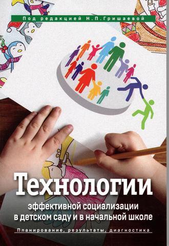 Технологии эффективной социализации в детском саду и в начальной школе