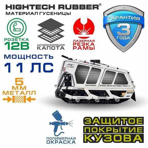 МОТОБУКСИРОВЩИК SHARMAX SNOWBEAR S500 1450 HP11 MAXIMUM