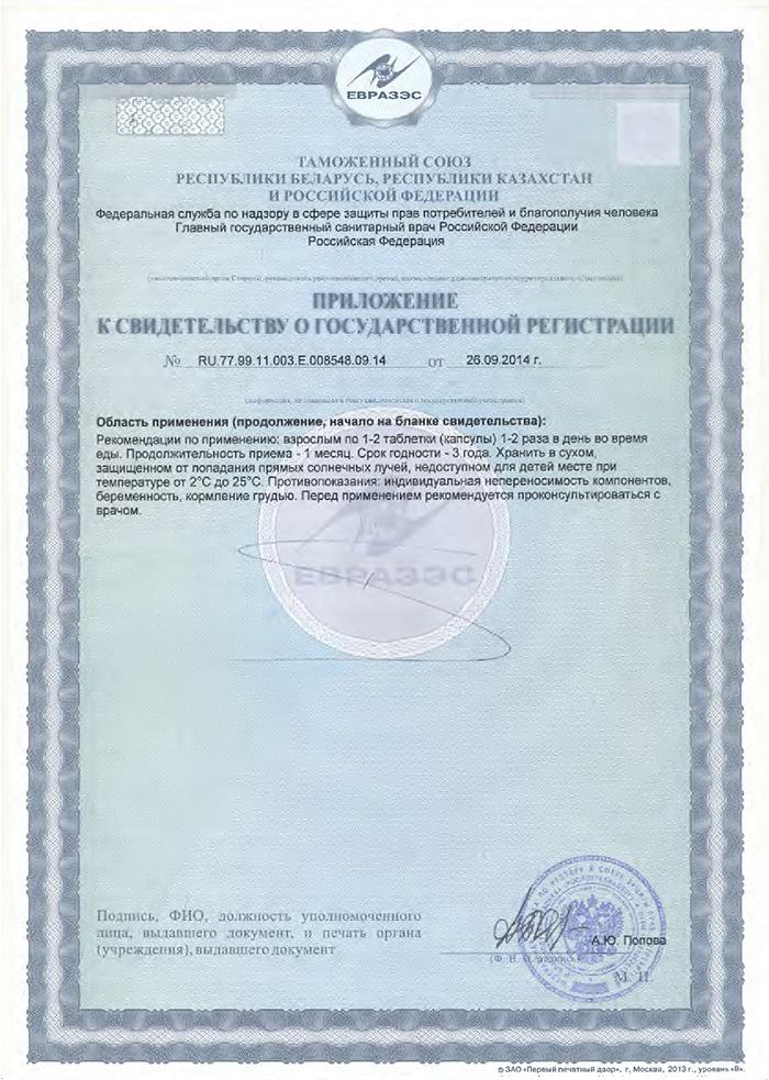 Эндолутен - Свидетельство о Госрегистрации приложение