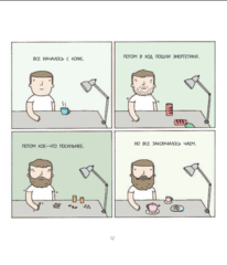 Этот безумный мир. От автора комиксов Poorly Drawn Lines