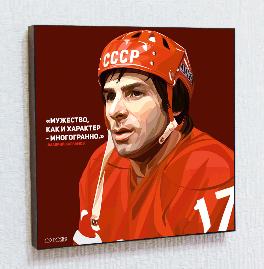 Картина ПОП-АРТ Валерий Харламов портрет TOP POSTER