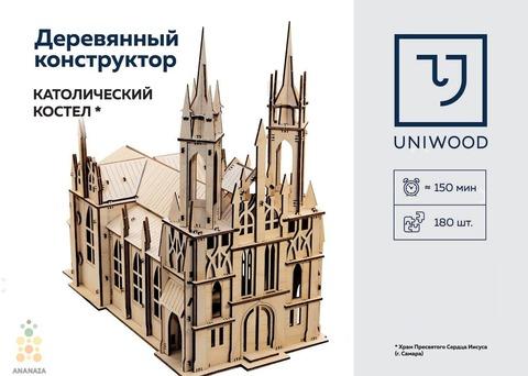Католический костёл от UNIWOOD - Сборная модель, деревянный конструктор