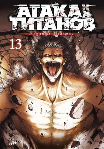 Атака на титанов. Том 13