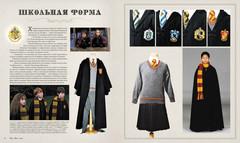 Гарри Поттер. Герои. Маги и маглы