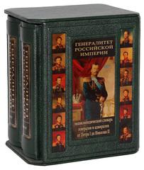 Генералитет Российской империи
