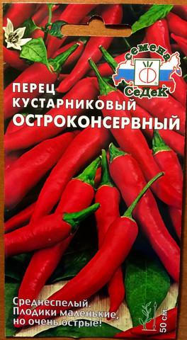 Семена Перец кустарниковый Остроконсервный