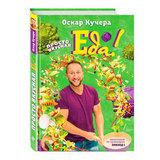 Просто вкусная еда!, артикул 978-5-699-82102-0, производитель - Издательство Эксмо