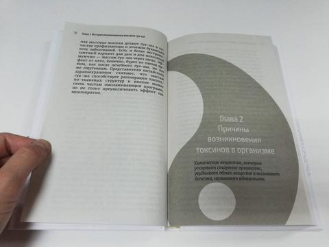 Книга: Китайский массаж Гуа-ша, Молостов В.Д.