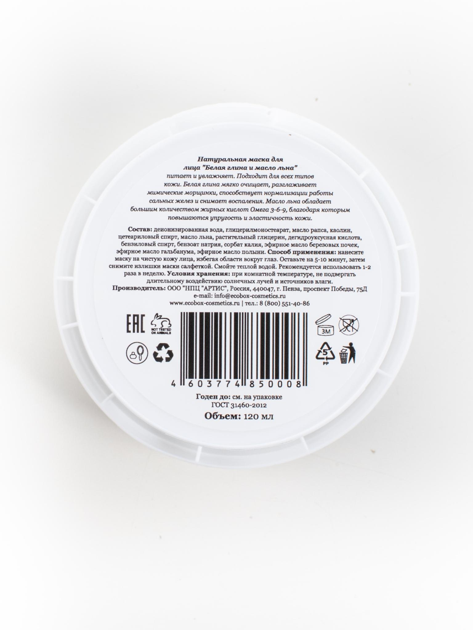 Натуральная увлажняющая и питательная маска для всех типов кожи Белая глина и масло льна ECOBOX