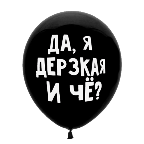 Воздушный шар Да я дерзкая и че