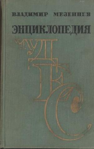 Энциклопедия чудес. Книга первая