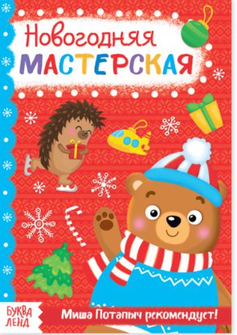 071-3187 Книжка новогодняя мастерская «От Миши Потапыча», 20 стр.