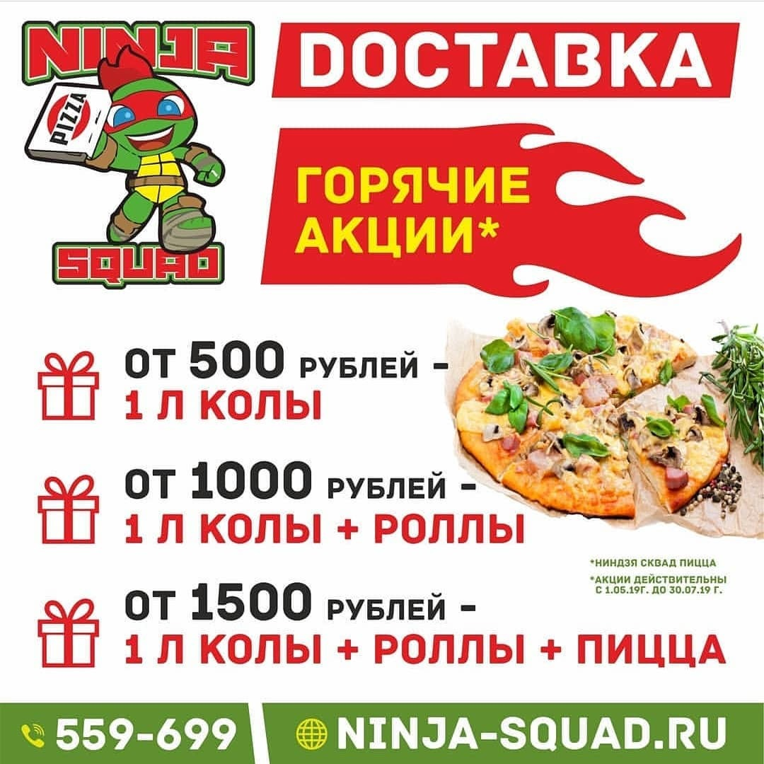 Макет для соцсетей доставки Ninja Squad