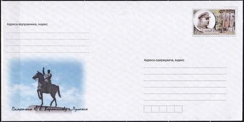 Почта ЛНР 04.02.2016-ХМК Ворошилов -два конверта чистые