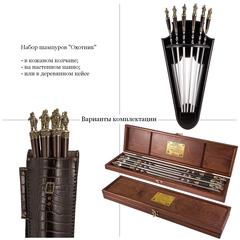 "Набор шампуров ""Охотник"""