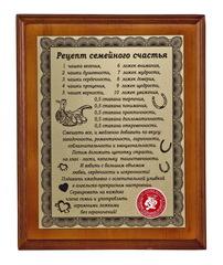 """Ключница малая """"Рецепт семейного счастья"""" (орех, темн.орех, белый), дерево, гравировка"""