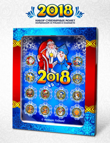 """Набор """"Новый год 2018"""". Дед Мороз и Снегурочка. Гравированные монеты 10 рублей. на планшете с коробкой."""