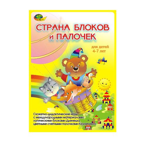 Страна Блоков и Палочек (альбом к БД и сч пал Кюиз. 4-7 лет)