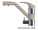 Смеситель кухонный «Дуо» в тон мойки Polygran | Песочный 302