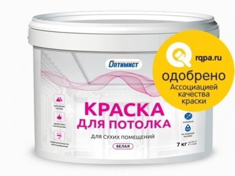 Оптимист Краска для потолков водно-дисперсионная белая матовая W201