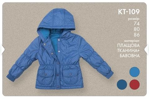 КТ109 Куртка утепленная для девочки