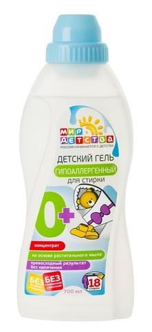 Мир детства. Детский гель-концентрат для стирки гипоаллергенный, 700 мл