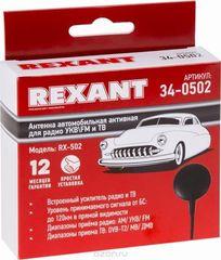 Антенна автомобильная RX-502 Rexant  внутрисалонная (радио)активная