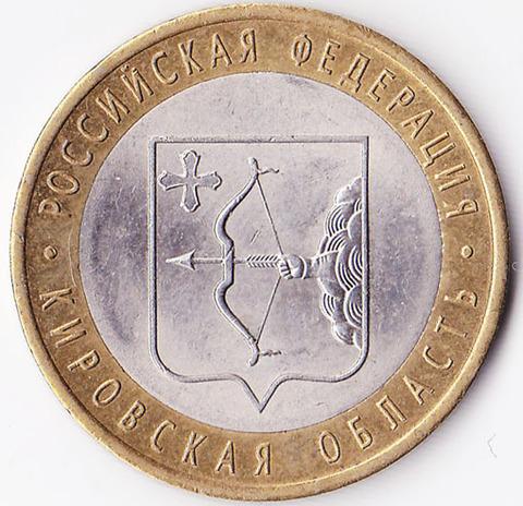 10 рублей 2009 Кировская область
