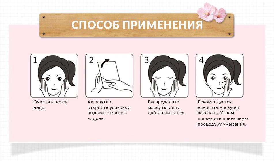 Ночная маска для лица Cherry Jelly Mask, 8гр