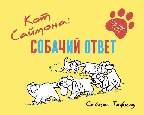 Кот Саймона: Собачий ответ