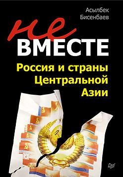 Не вместе: Россия и страны Центральной Азии