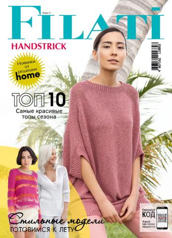 Журнал Filati Handstrick 71 Lana Grossa.