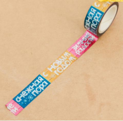 052-2731 Клейкая лента декоративная голографическая «Зимние радости», 1,5 см × 10 м