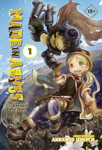 Made in Abyss. Созданный в Бездне. Том 1
