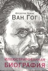 Ван Гог. Иллюстрированная биография