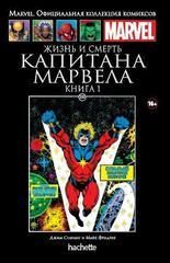 Комикс «Ашет № 100 Жизнь и смерть Капитана Марвела. Книга 1»