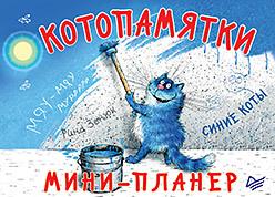 Фото - Мини-планер Котопамятки. Синие коты зенюк ирина мини планер котопамятки синие коты