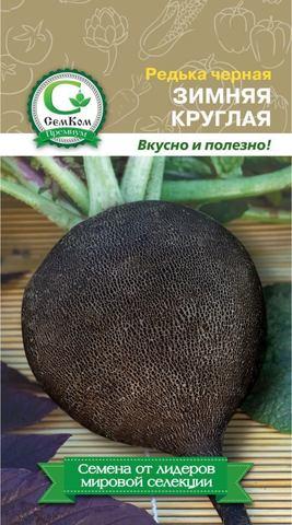 Семена Редька Черная круглая (Wing Seed) 2 гр