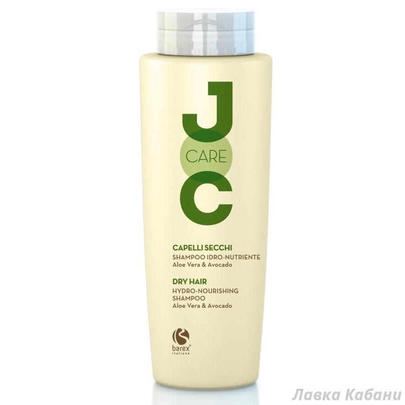 Шампунь для сухих и ослабленных волос с Алоэ и Авокадо JOC CARE