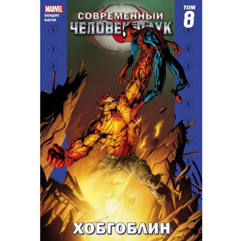 Современный Человек-Паук Том 8.  Хобгоблин