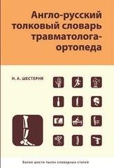 Англо-русский толковый словарь травматолога-ортопеда
