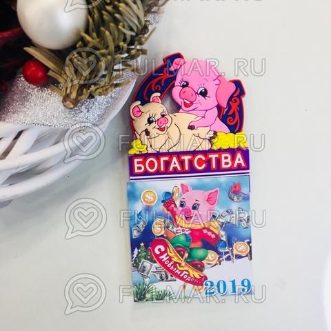 Магнит-Календарик новогодний Поросята и подкова