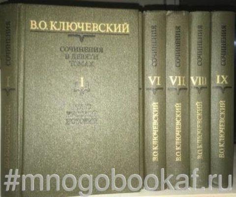Ключевский. Сочинения в 9 томах