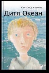 Жан-Клод Мурлева «Дитя Океан»