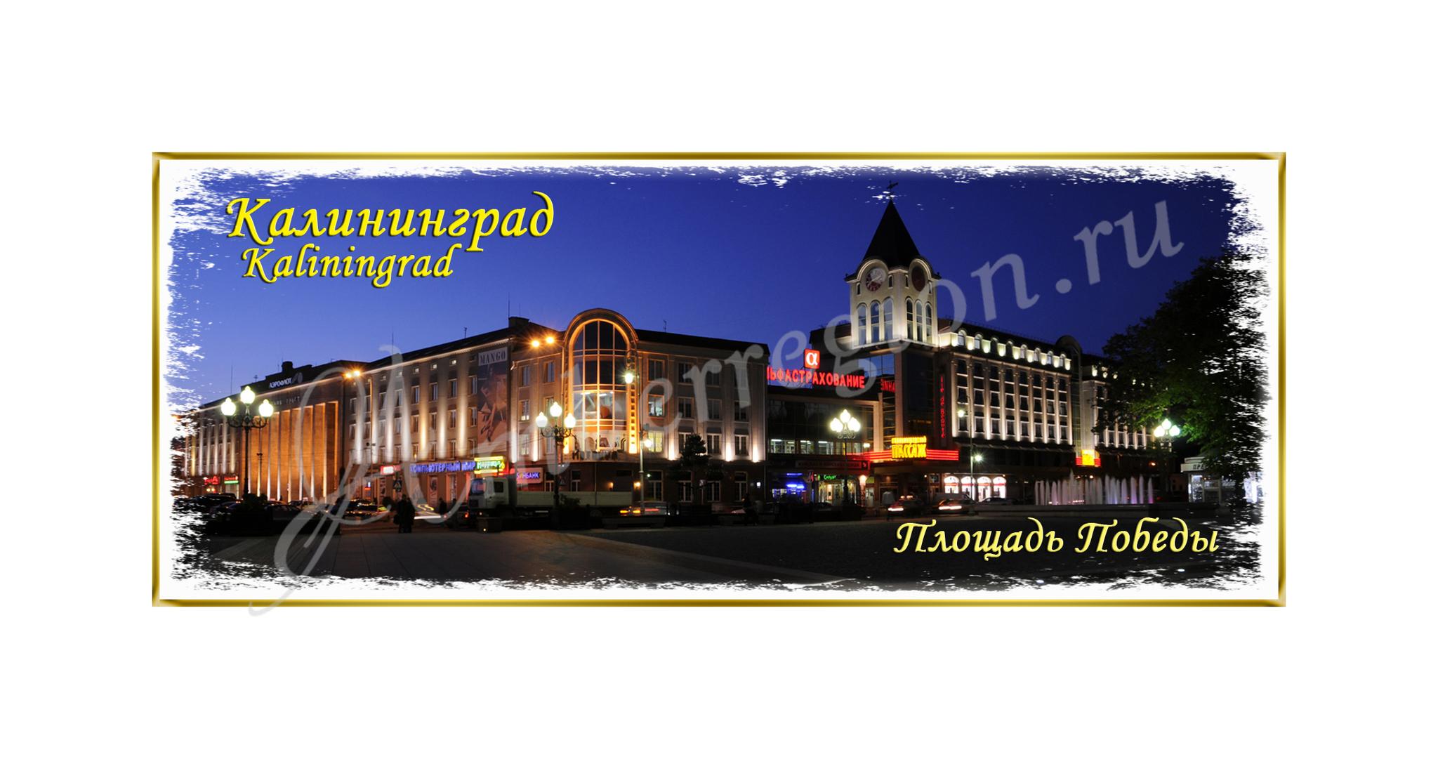 Открытка Площадь Победы Калининград