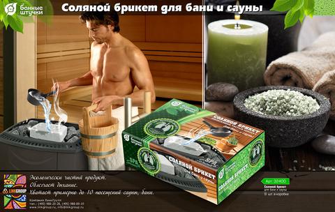 Соляной брикет 14,5х10,5х5 см, 1300 г
