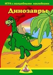 Игра с волшебными наклейками «Динозавры» (2 поля с наклейками)