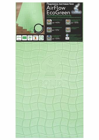 Подложка листовая AirFlow EcoGreen 4 мм